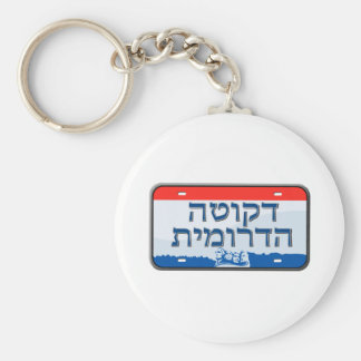 South Dakota License Plate in Hebrew Keychain