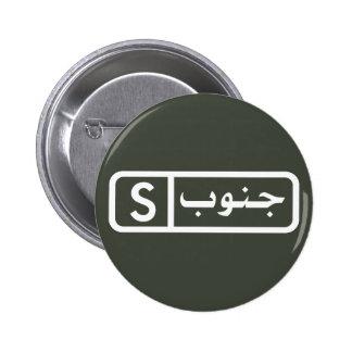 South Road Sign, Qatar Button