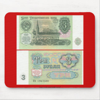 Soviet 3 Ruble Banknote Mouse Pad