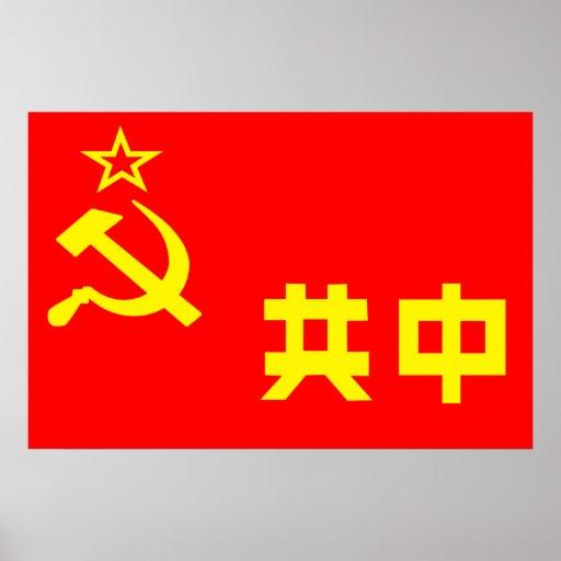 Soviet chino, China Póster