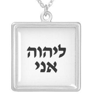 Soy el señor en hebreo grímpola