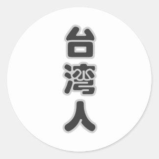 Soy taiwanés yo amo Taiwán Etiqueta Redonda