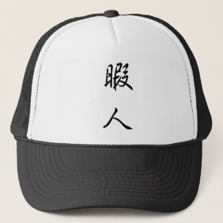 Spare time person trucker hat