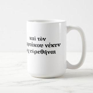Spartacus Didn't Die! Coffee Cup