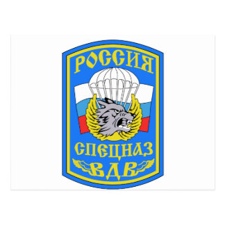 SPETSNAZ del general de las fuerzas Postal