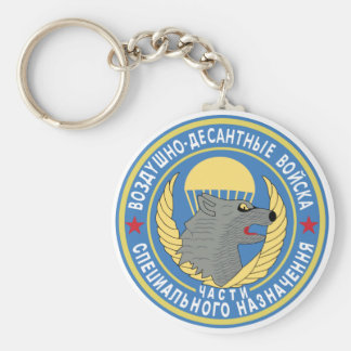 SPETSNAZ of Airborne Forces VDV Spetsnaz Key Chains