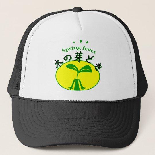 Spring fever japanese trucker hat