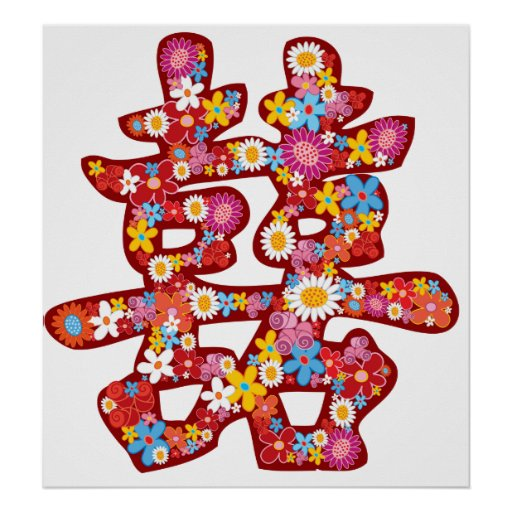 Spring Flowers Double Happiness Chinese Wedding Poster Zazzle