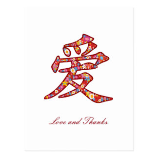 Spring Flowers Red Chinese Love Thank You Postcard