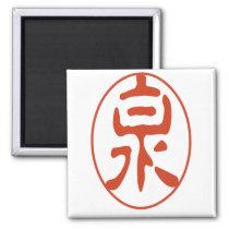Spring kanji magnet