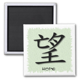 Square Magnets Chinese Symbol For Hope On Mat
