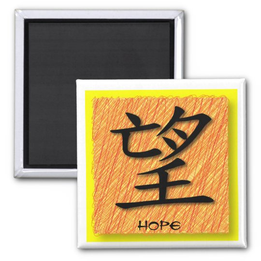 Square Magnets Chinese Symbol For Hope On Sun