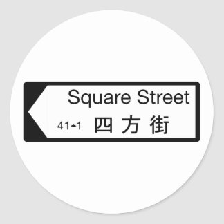 Square St., Hong Kong Street Sign Classic Round Sticker