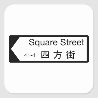 Square St., Hong Kong Street Sign Square Sticker