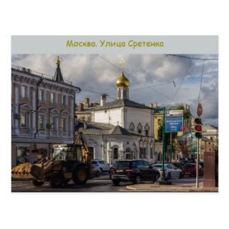 Sretenka street postcard