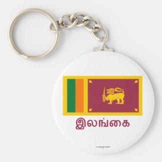 Sri Lanka Flag with Name in Tamil Keychain