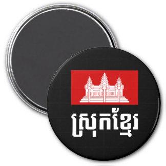 Srok Khmer Magnets