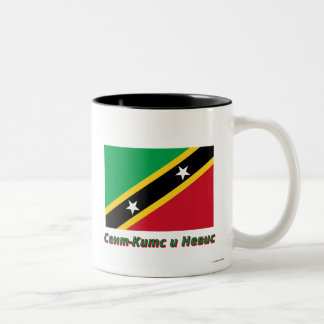 St. Kitts & Nevis Flag with name in Russian Two-Tone Coffee Mug