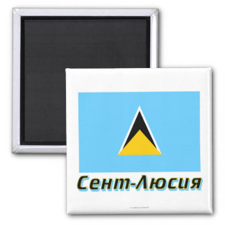 St. Lucia Flag with name in Russian Magnet