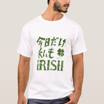 St Patricks Day Today I'm Irish in Japanese T-Shirt
