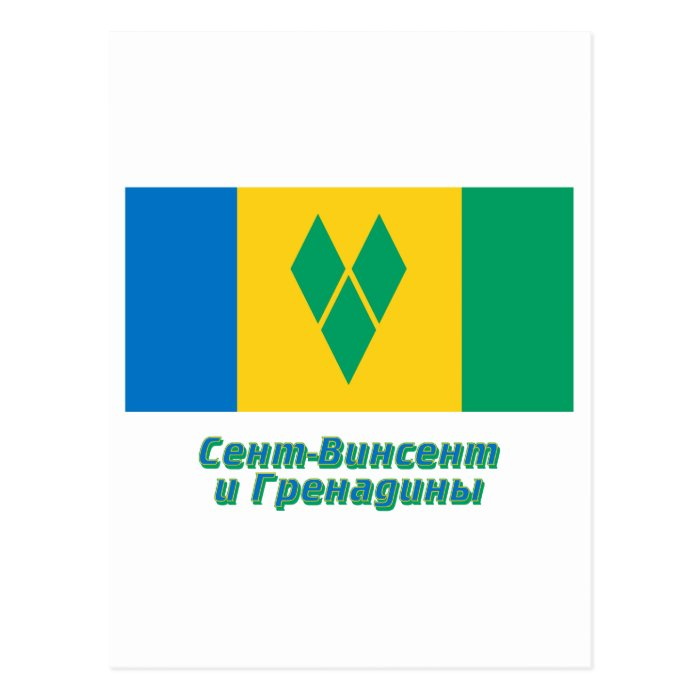 St. Vincent Flag with name in Russian Postcard