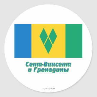St Vincent Flag with name in Russian Round Sticker