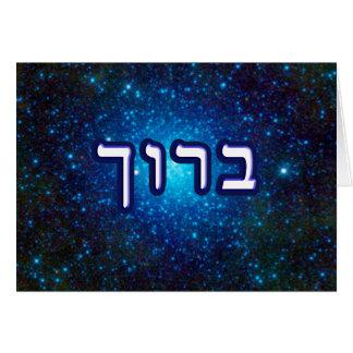 Star Cluster Baruch Card