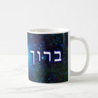 Star Cluster Baruch Coffee Mug