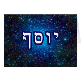 Star Cluster Yosef (Joseph) Card