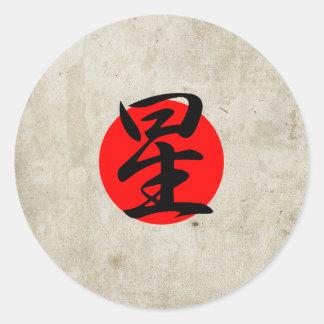 Star - Hoshi Sticker