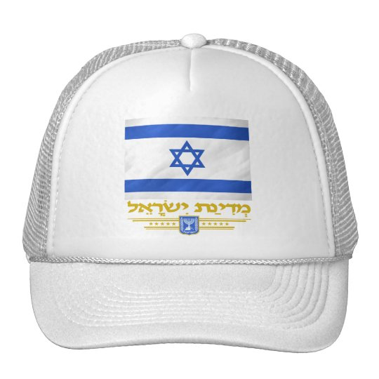 State of Israel Trucker Hat