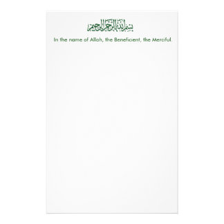 """Stationary Paper - 1 Sheet, """"In the name of Allah. Stationery"""