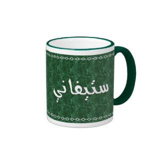Stephanie en taza verde con clase árabe