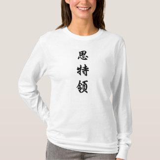 sterling T-Shirt