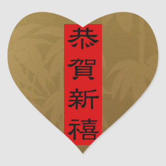 Stickers - CHINESE NEW YEAR TET (Gold Bamboo)