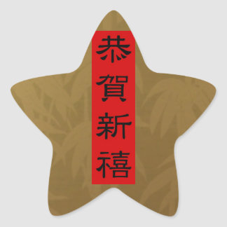 Stickers - CHINESE NEW YEAR TET Gold Bamboo