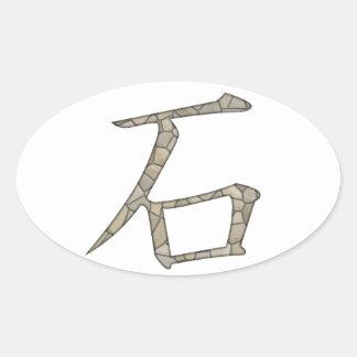 Stone Oval Sticker