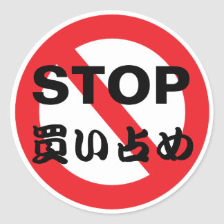 stop buying up. Buying up strict prohibition Classic Round Sticker