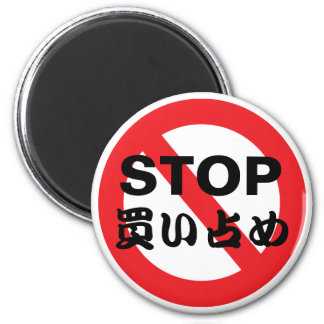 stop buying up. Buying up strict prohibition Magnet