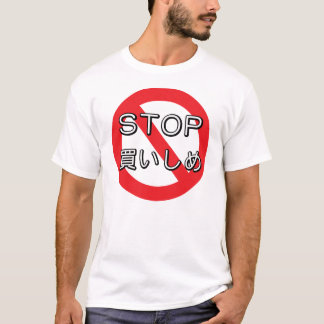 stop buying up. Buying up strictly forbidden wild T-Shirt