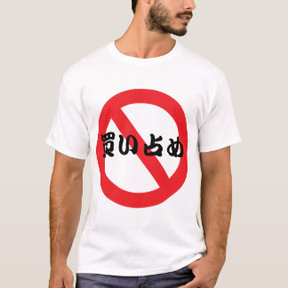 Stop buying up (it will stop buying up) T-Shirt