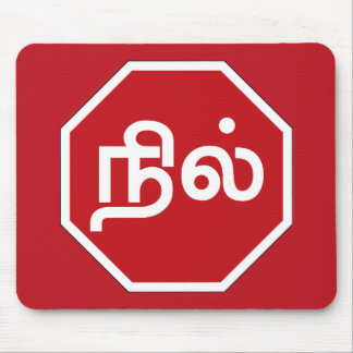 Stop, Tamil Nadu, Traffic Sign, India Mouse Pads