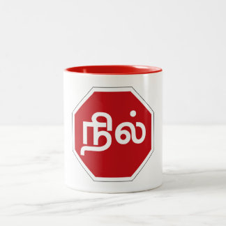 Stop, Tamil Nadu, Traffic Sign, India Two-Tone Coffee Mug