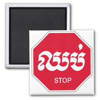 Stop, Traffic Sign, Cambodia Refrigerator Magnets
