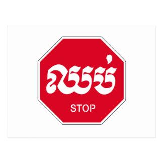Stop, Traffic Sign, Cambodia Postcard