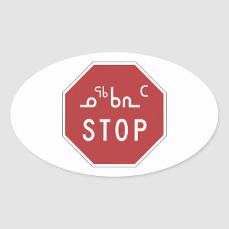 Stop, Traffic Sign, Canada Oval Sticker