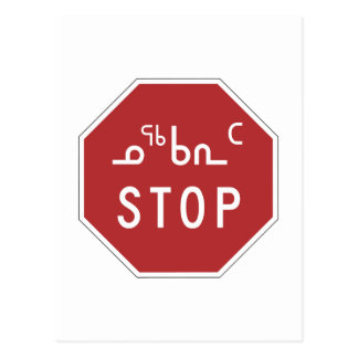Stop, Traffic Sign, Canada Postcard