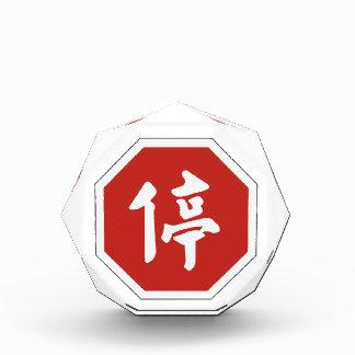 Stop, Traffic Sign, Taiwan Award