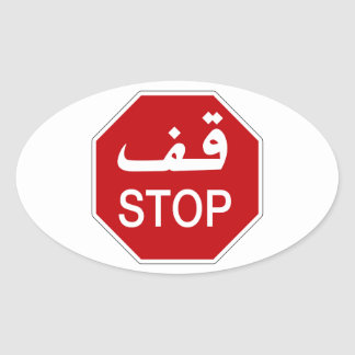 Stop, Traffic Sign, United Arab Emirates Oval Sticker