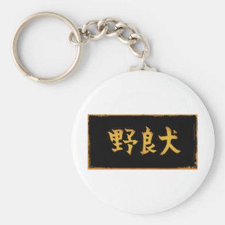 stray dog kanji keychain